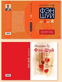 Обложка книги дизайн